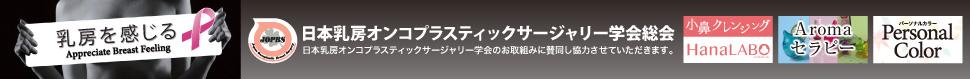 日本乳房オンコプラスティックサージャリー学会総会
